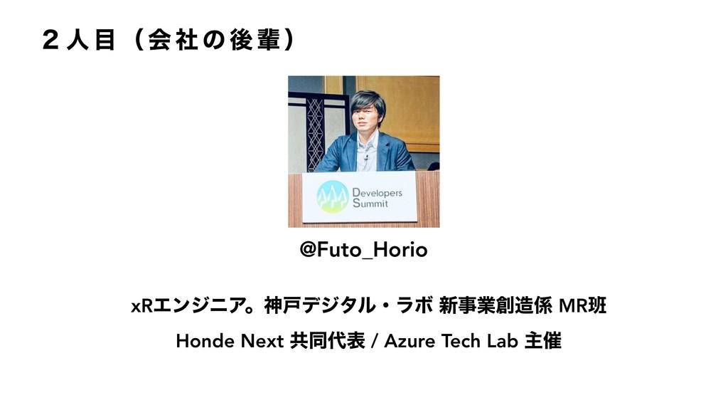 ̎ ਓ  ʢ ձ ࣾ ͷ ޙ ഐ ʣ @Futo_Horio xRΤϯδχΞɻਆށσδλϧɾ...