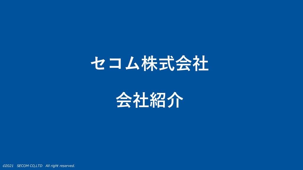 🄫2021 SECOM CO,LTD All right reserved. セコム株式会社 ...