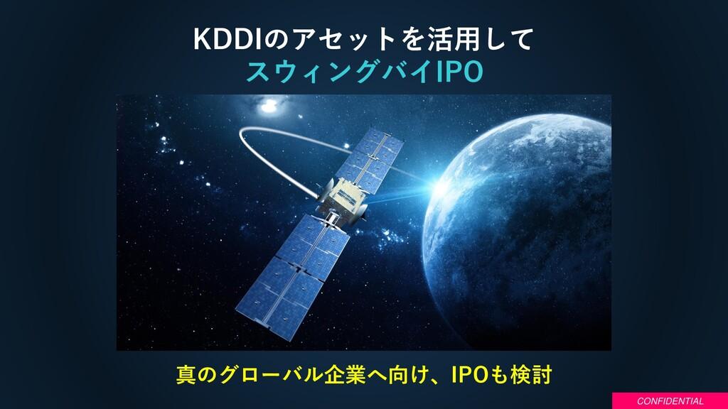 KDDIのアセットを活用して スウィングバイIPO 真のグローバル企業へ向け、IPOも検討 C...