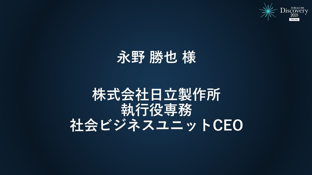 永野 勝也 様 株式会社日立製作所 執行役専務 社会ビジネスユニットCEO