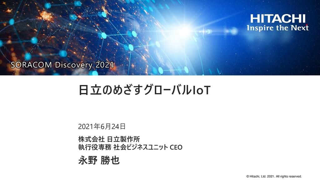 © Hitachi, Ltd. 2021. All rights reserved. 日立のめ...