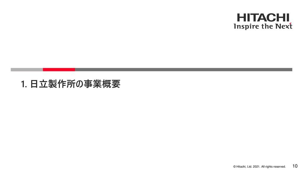 10 © Hitachi, Ltd. 2021. All rights reserved. 1...