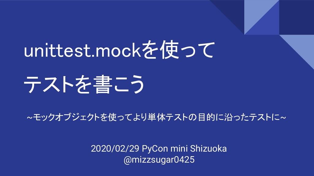 unittest.mockを使って テストを書こう ~モックオブジェクトを使ってより単体テ...