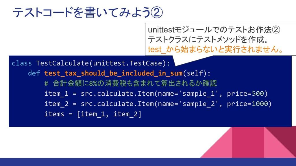 テストコードを書いてみよう② class TestCalculate(unittest.Tes...