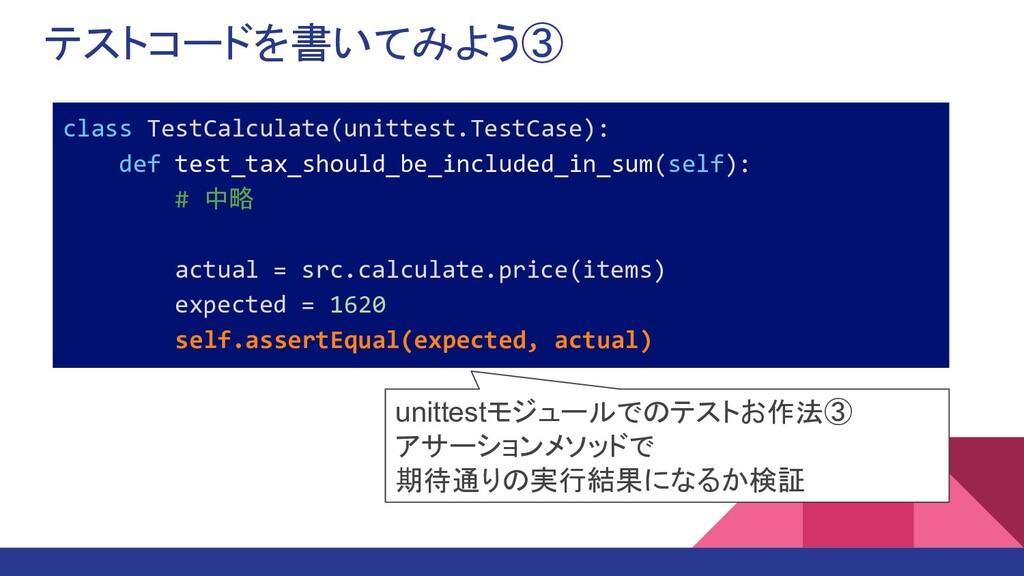 テストコードを書いてみよう③ unittestモジュールでのテストお作法③ アサーションメソッ...
