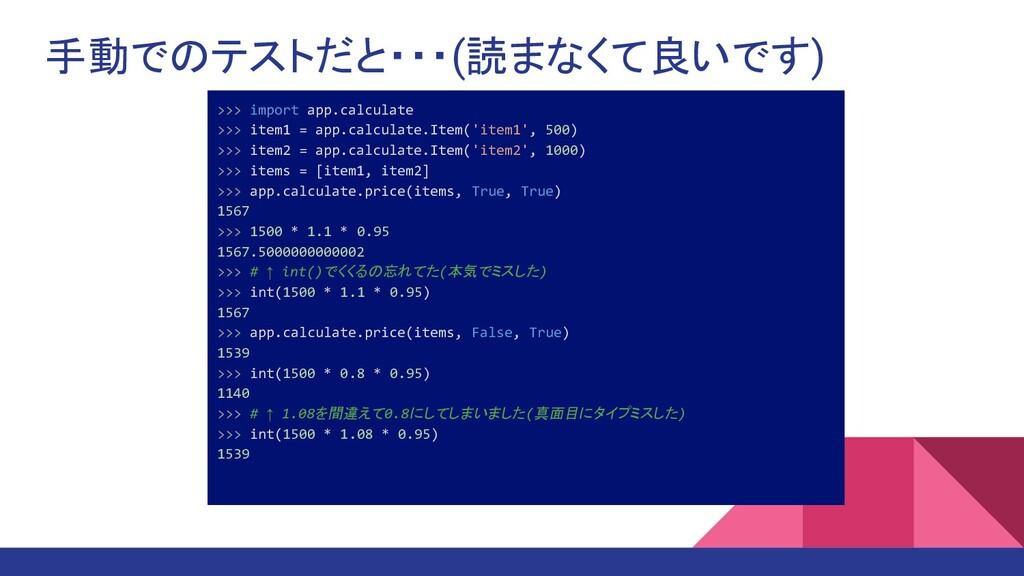 手動でのテストだと・・・(読まなくて良いです) >>> import app.calculat...