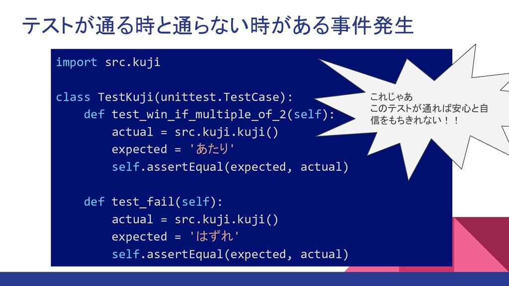 テストが通る時と通らない時がある事件発生 import src.kuji class Test...