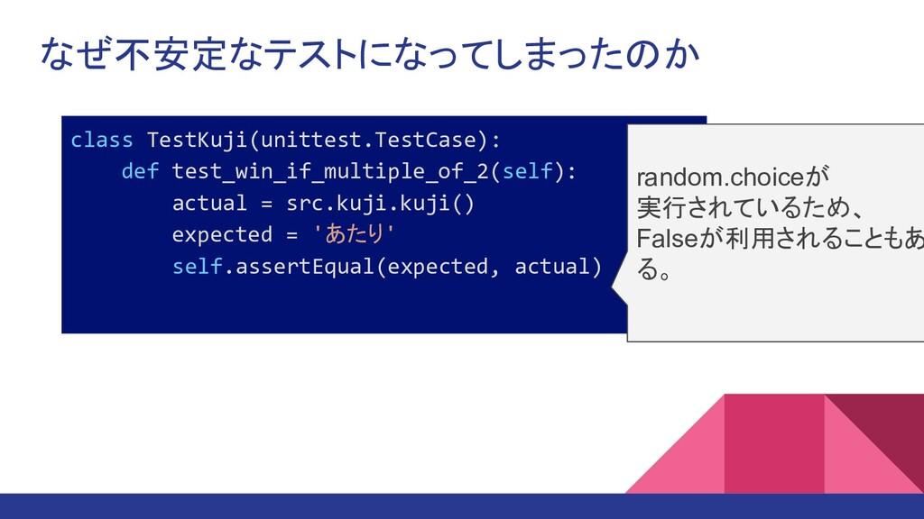 なぜ不安定なテストになってしまったのか class TestKuji(unittest.Tes...