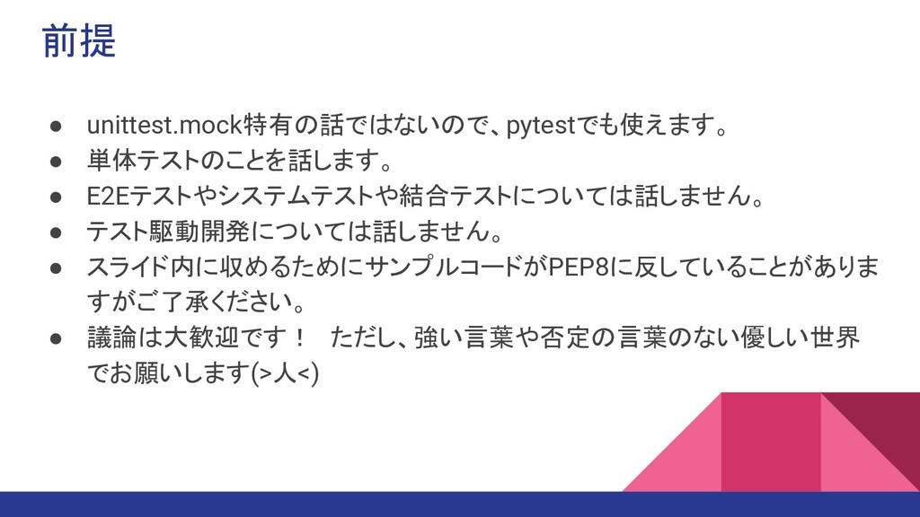 前提 ● unittest.mock特有の話ではないので、pytestでも使えます。 ● 単体...