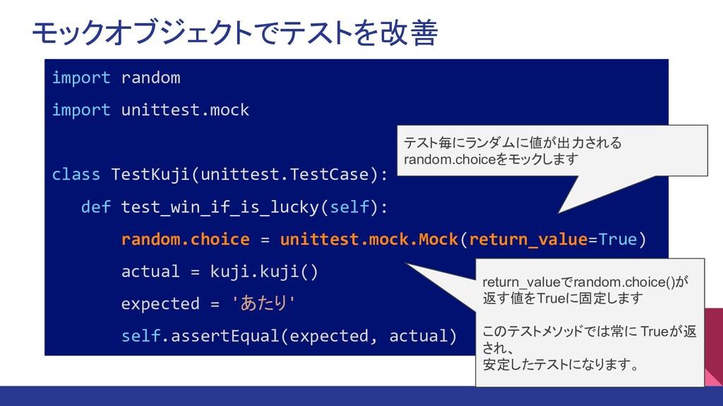 モックオブジェクトでテストを改善 import random import unittest....