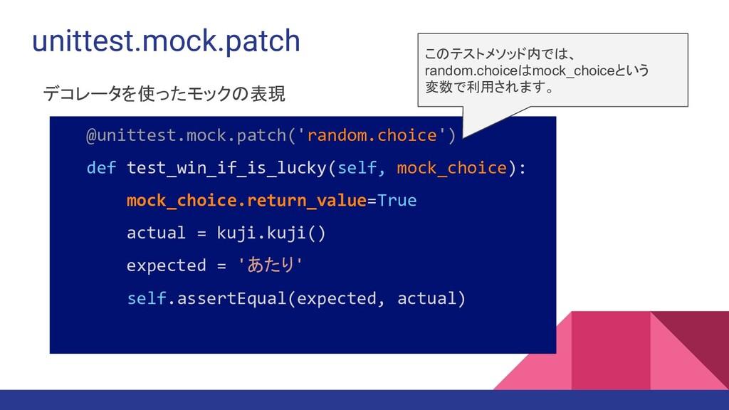 unittest.mock.patch デコレータを使ったモックの表現 @unittest.m...
