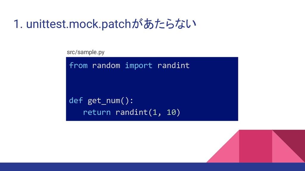 1. unittest.mock.patchがあたらない src/sample.py from...