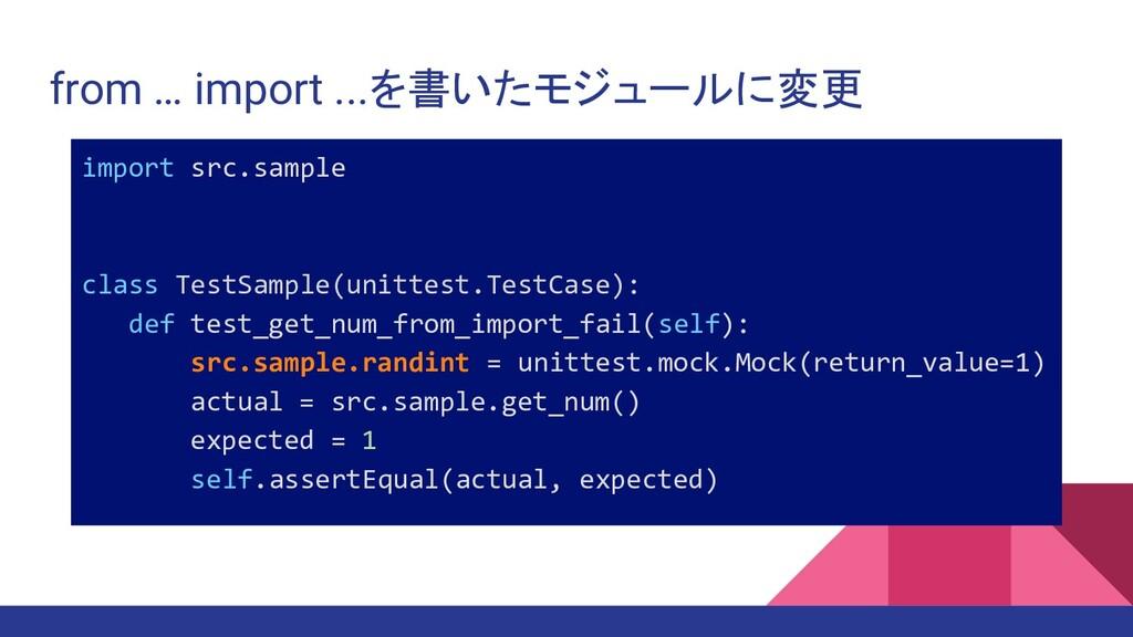 from … import ...を書いたモジュールに変更 import src.sample...
