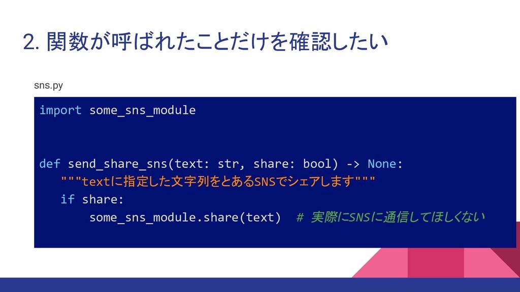 2. 関数が呼ばれたことだけを確認したい sns.py import some_sns_mod...
