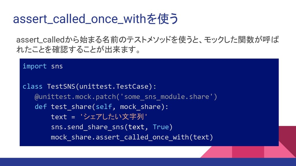 assert_called_once_withを使う assert_calledから始まる名前...