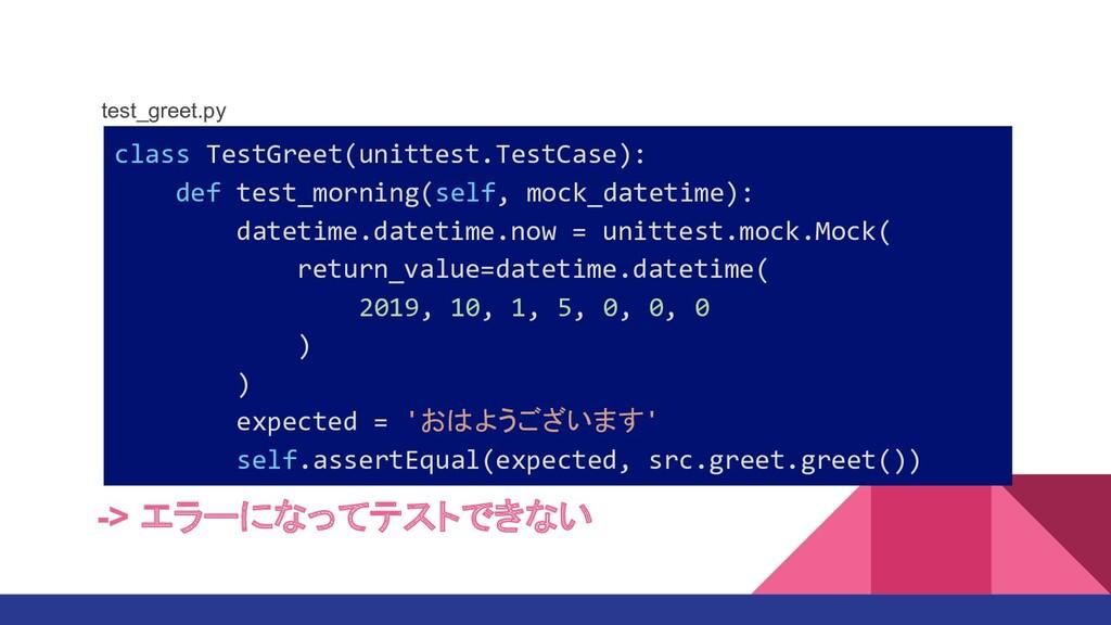 -> エラーになってテストできない test_greet.py class TestGreet...