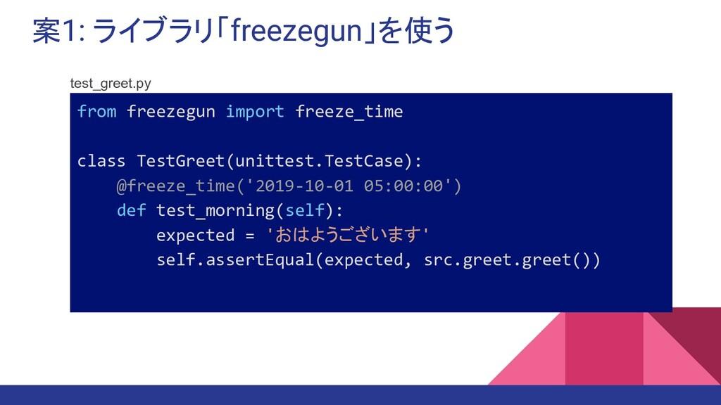 案1: ライブラリ「freezegun」を使う test_greet.py from free...