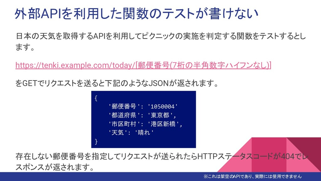 外部APIを利用した関数のテストが書けない 日本の天気を取得するAPIを利用してピクニックの実...