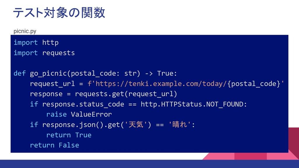 テスト対象の関数 import http import requests def go_pic...