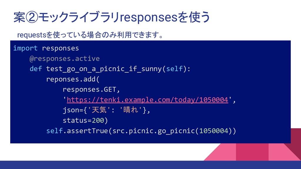 案②モックライブラリresponsesを使う import responses @respon...