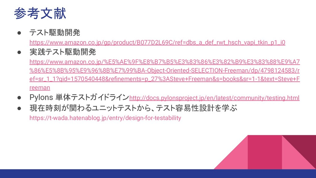 参考文献 ● テスト駆動開発 https://www.amazon.co.jp/gp/prod...