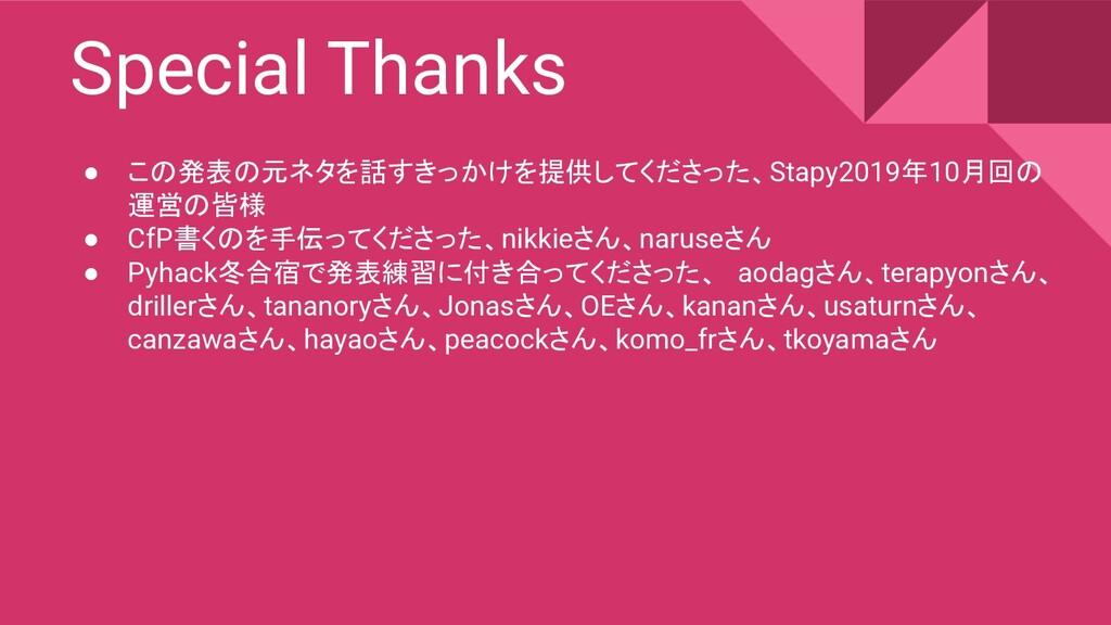 Special Thanks ● この発表の元ネタを話すきっかけを提供してくださった、Stap...