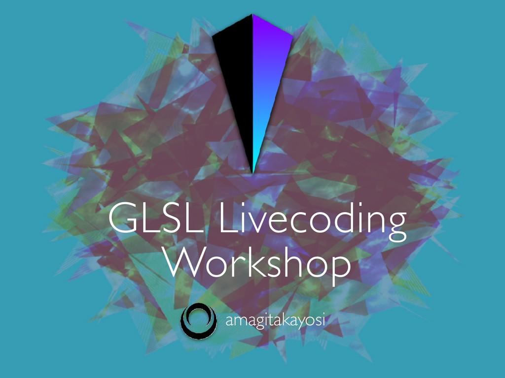 amagitakayosi GLSL Livecoding Workshop