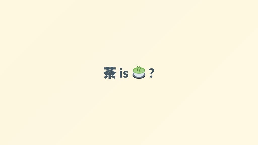 茶 is ?