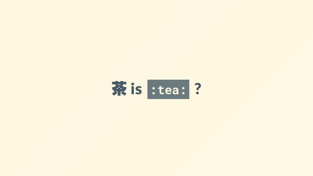 茶 is :tea: ?
