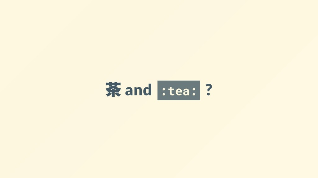 茶 and :tea: ?