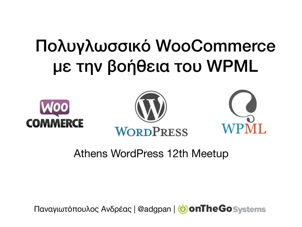Athens WordPress 12th Meetup Πολυγλωσσικό WooCo...