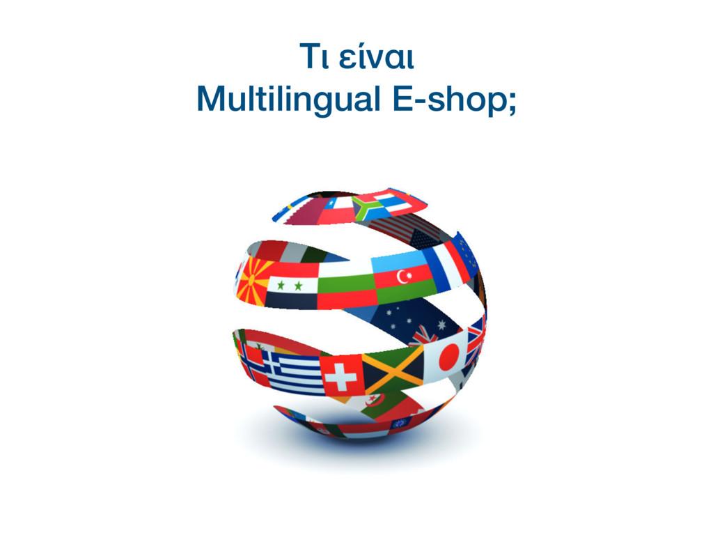 Τι είναι  Multilingual E-shop;