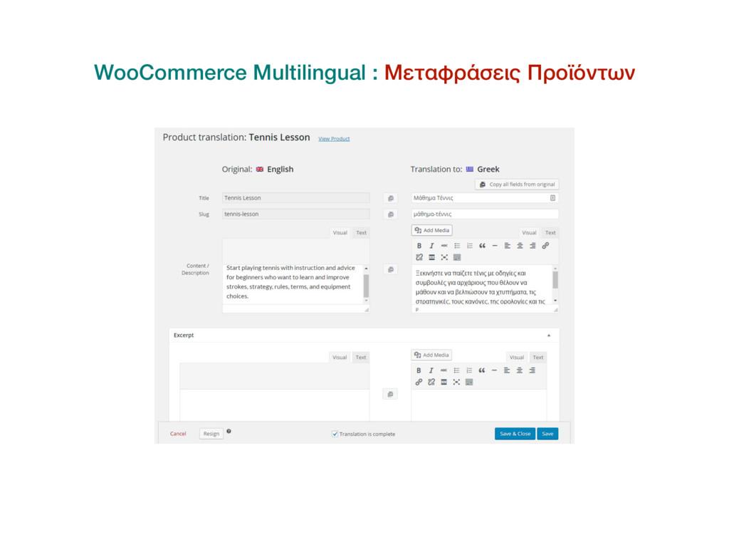WooCommerce Multilingual : Μεταφράσεις Προϊόντων