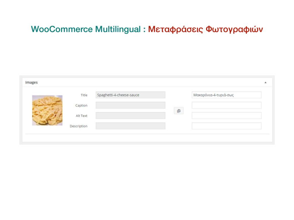 WooCommerce Multilingual : Μεταφράσεις Φωτογραφ...
