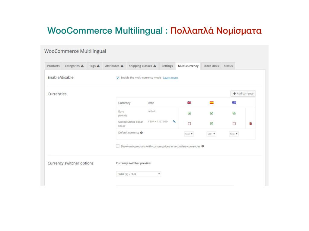 WooCommerce Multilingual : Πολλαπλά Νομίσματα