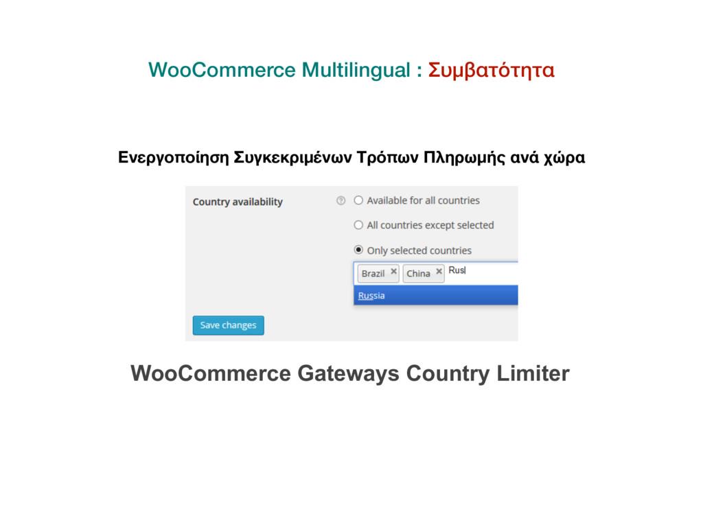 WooCommerce Multilingual : Συμβατότητα Ενεργοπο...