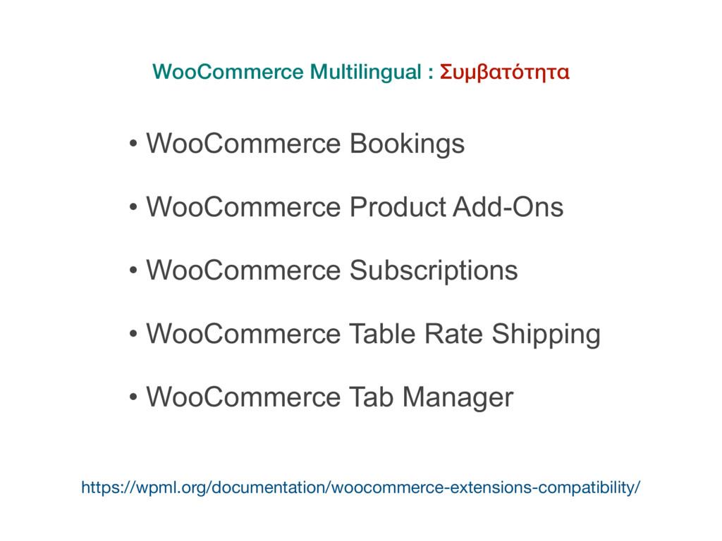 WooCommerce Multilingual : Συμβατότητα • WooCom...