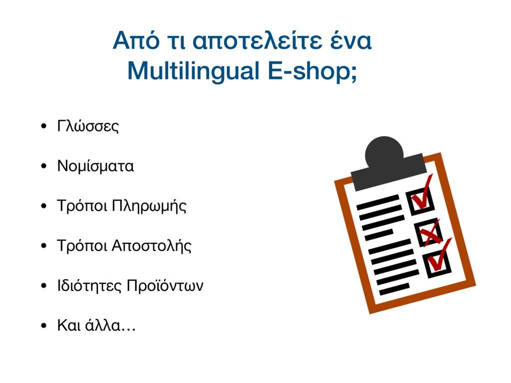 Από τι αποτελείτε ένα  Multilingual E-shop; • ...