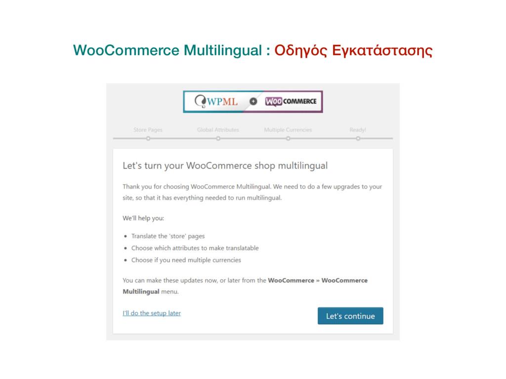 WooCommerce Multilingual : Οδηγός Εγκατάστασης