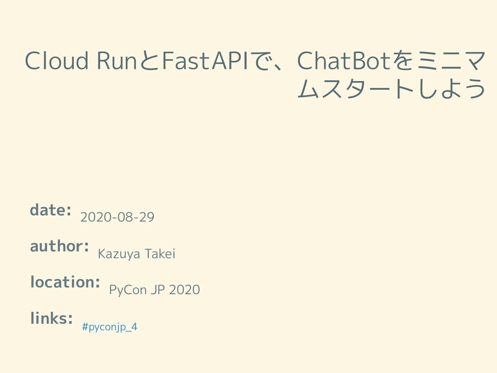 Cloud RunとFastAPIで、ChatBotをミニマ ムスタートしよう date: 2...