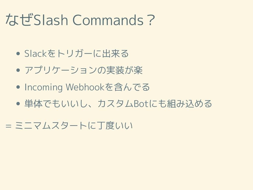 なぜSlash Commands? Slackをトリガーに出来る アプリケーションの実装が楽 ...