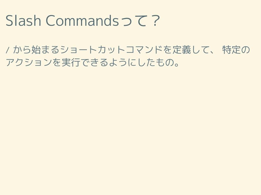 Slash Commandsって? / から始まるショートカットコマンドを定義して、 特定の ...