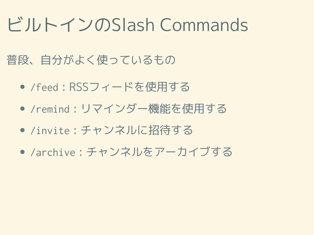 ビルトインのSlash Commands 普段、自分がよく使っているもの /feed : RS...