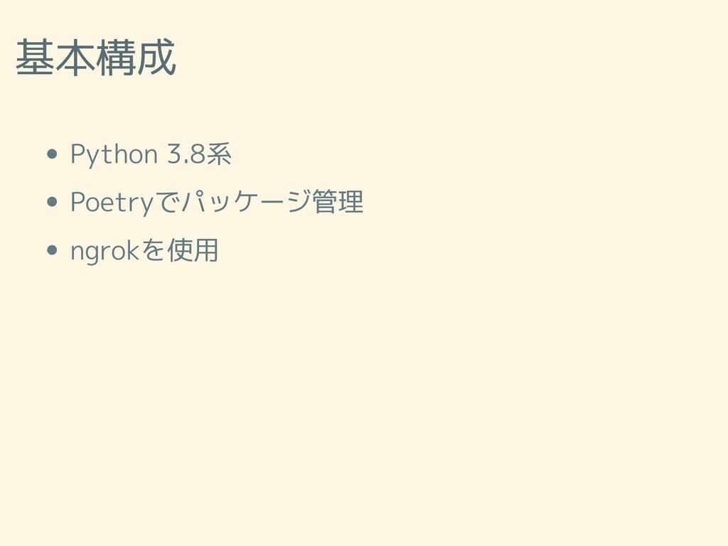 基本構成 Python 3.8系 Poetryでパッケージ管理 ngrokを使用