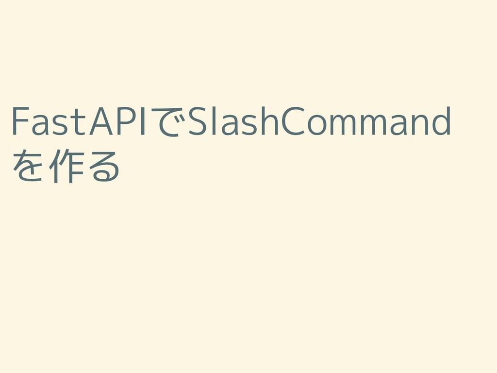 FastAPIでSlashCommand を作る