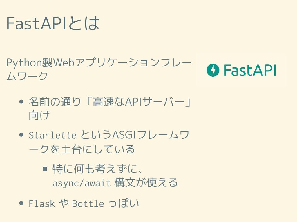FastAPIとは Python製Webアプリケーションフレー ムワーク 名前の通り「高速なA...