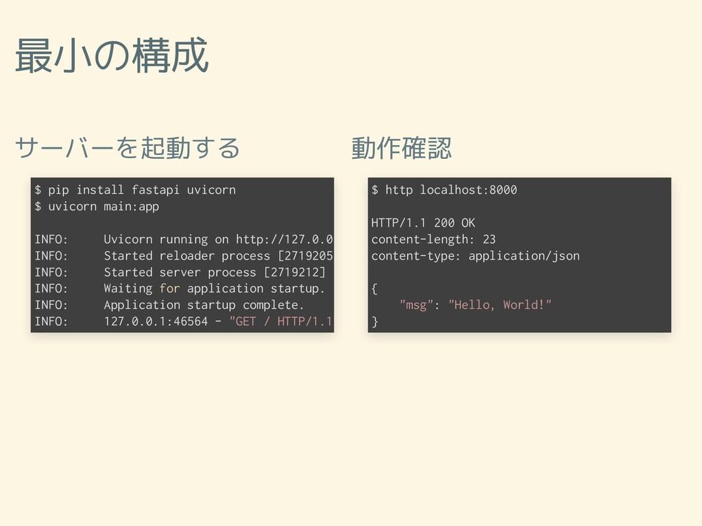 最小の構成 サーバーを起動する 動作確認 $ pip install fastapi uvic...