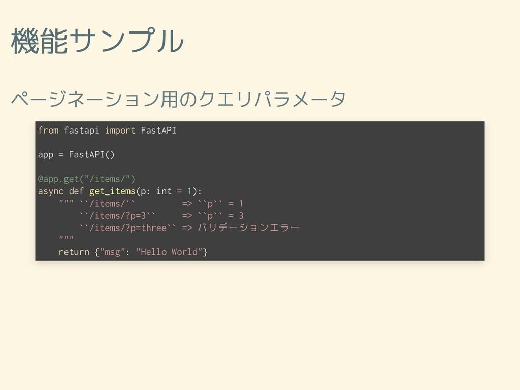 機能サンプル ページネーション用のクエリパラメータ from fastapi import F...