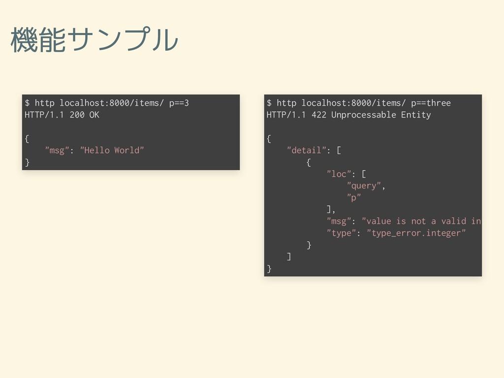 機能サンプル $ http localhost:8000/items/ p==3 HTTP/1...