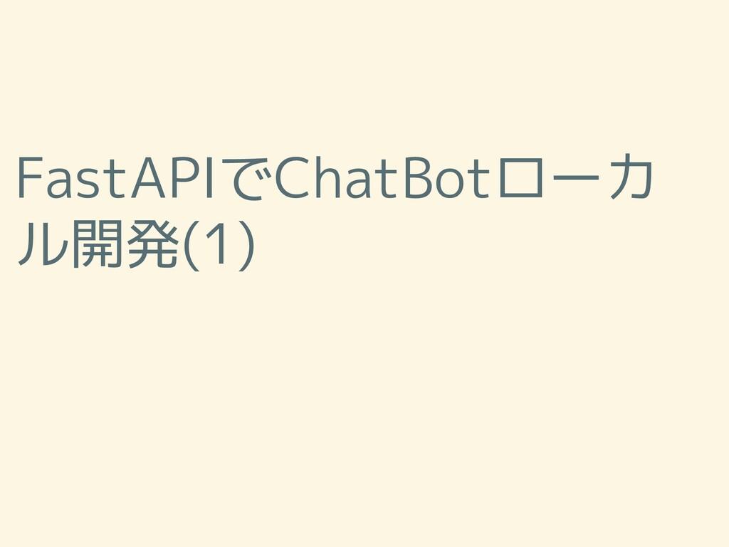 FastAPIでChatBotローカ ル開発(1)